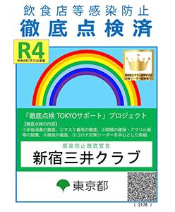 感染防止徹底宣言 新型コロナウイルス感染拡大防止中 新宿三井クラブ 東京都