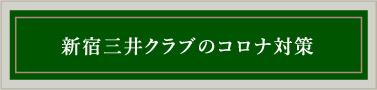 新宿三井クラブのコロナ対策