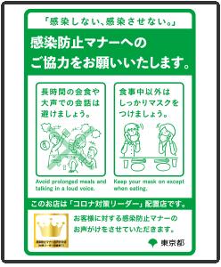 新宿三井クラブは「コロナ対策リーダー」配置店です